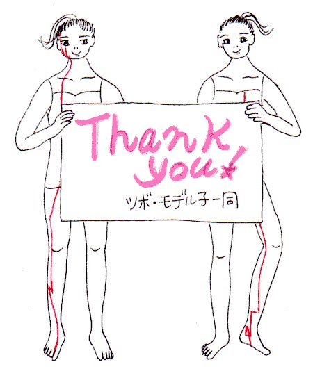 tubo_model_sisters_thank