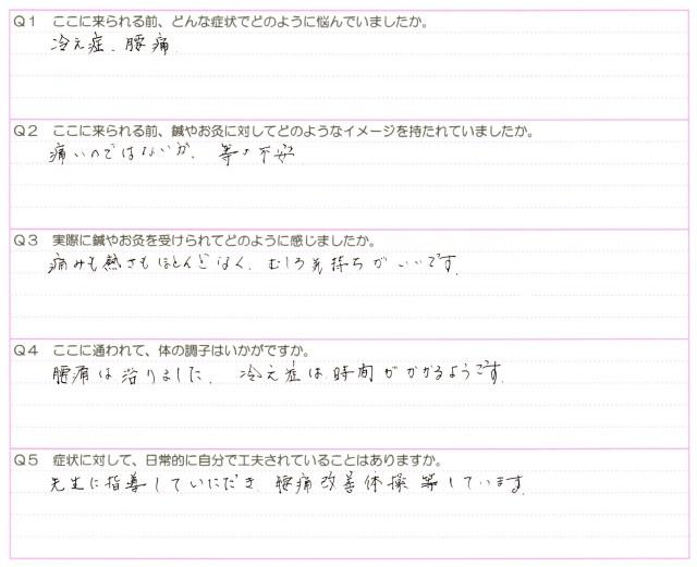 pt_voice_20140818_001