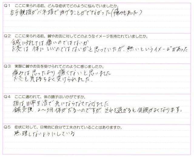 pt_voice_20140829_001