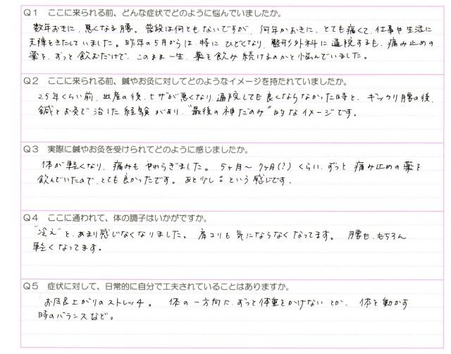 pt_voice_20160127_001